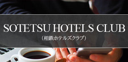 SOTETSU HOTELS CLUB